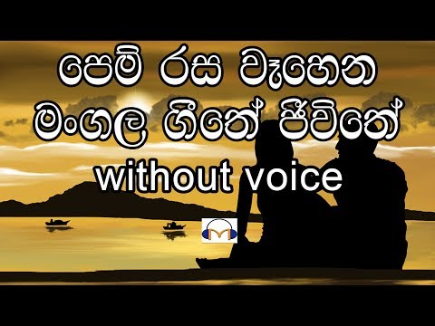 Pem Rasa Wahena Karaoke (without voice) පෙම් රස වෑහෙන මංගල ගීතේ