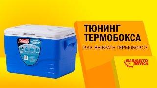 Тюнинг термобокса. Как правильно выбирать термобокс? Обзор от Avtozvuk.ua