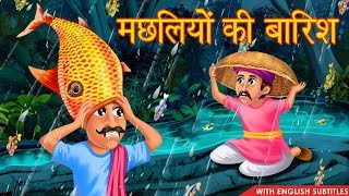 Hindi Moral Story  Story With English Subtitles  Dream Stories TV