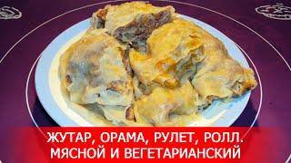 Жутар, Орама, Рулет, Ролл. Мясной и Вегетарианский. Среднеазиатский.