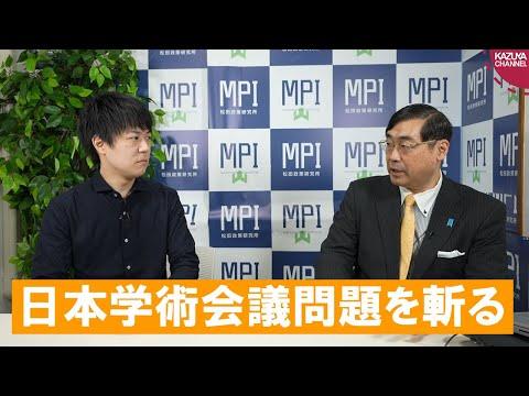 2020/10/12 こんなにおかしい日本学術会議問題【ゲスト:松田学さん】