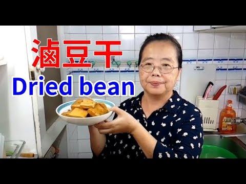 《阿美來做菜 》 滷豆干 Dried bean 滷味  好吃的零嘴 家常料理菜