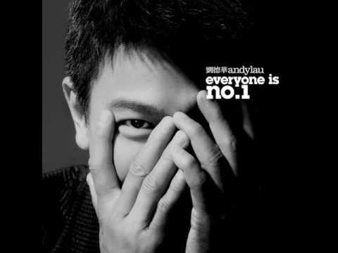 劉德華 Andy Lau - Everyone is No.1 (高音質)