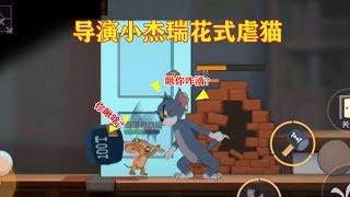 猫和老鼠:导演牌杰瑞大型逗猫现场,让你体验欺负汤姆的快感!