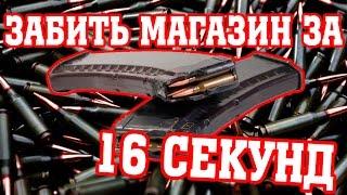 ОБУЧЕНИЕ КАК СНАРЯЖАТЬ МАГАЗИН АК-47 l ОЧЕНЬ БЫСТРО