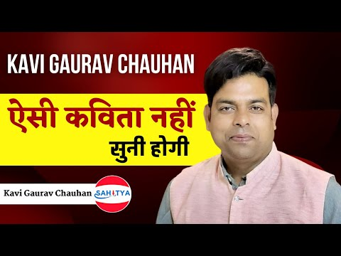kavi gaurav chauhan at his best in unnao 2013