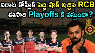 IPL 2021: RCB Foreign Players Shocks Virat Kohli | Will RCB qualify for the playoffs? | Aadhan