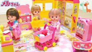メルちゃん おかいものスーパーマーケット / Mell-chan Doll Super Market Playset Grocery Shopping