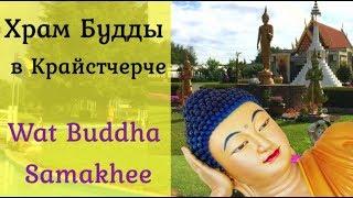 Храм Будды в Крайстчерче, Новая Зеландия - Wat Buddha Samakhee