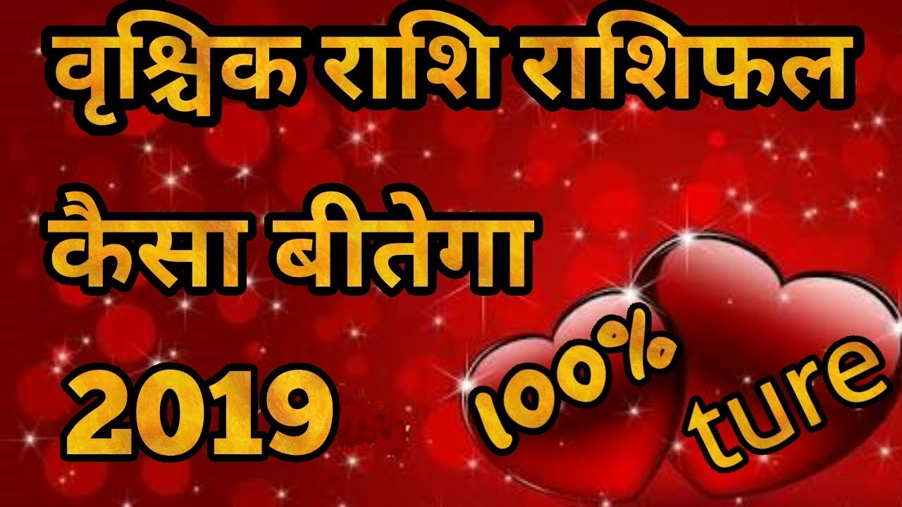 astrology december 2019 in hindi