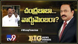 Big News Big Debate : చంద్రబాబా... వార్డు మెంబరా?