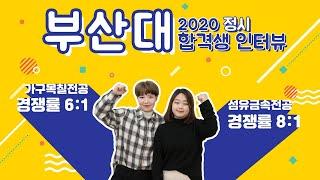 2020 부산대 정시 합격생 인터뷰