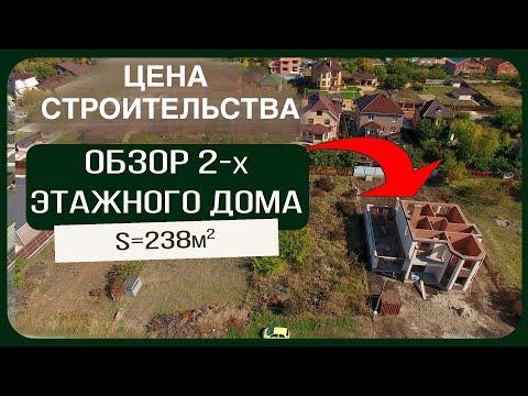 Обзор двухэтажного дома  S=238м2     Цена по этапам   Технология строительства 6+