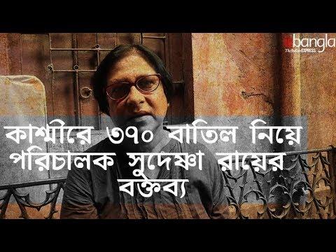 Article 370 Revoked | What Bengali Film Director Sudesna Roy has to say |  Tollywood | Kolkata