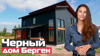 Черный  двухэтажный дом  Берген с террасой по скандинавской каркасной технологии/Балтийский Зодчий