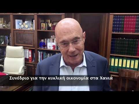 Γ. Κρεμλής Συνέδριο κυκλικής Οικονομίας Χανιά