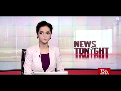 English News Bulletin – Dec 24, 2018 (9 pm)