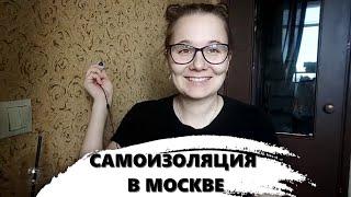 VLOG // LIFE    САМОИЗОЛЯЦИЯ В МОСКВЕ. Я начала готовить!?! Online - обучение, пробуем танцевать.
