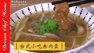 【夢幻廚房在我家】超簡單在家做赤肉羹,此生必學台式小吃(旁白版)Pork thick soup