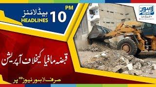 10 PM Headlines Lahore News HD – 17 October 2018