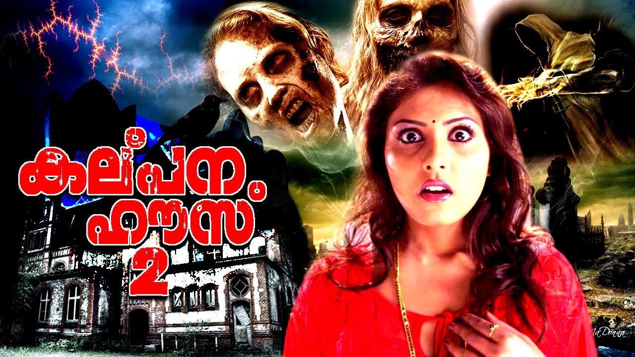 Malayalam Horror Movie | HD Quality | Malayalam Full Length Movie | HD