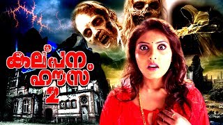 Kalpana House Malayalam Horror Movie | HD Quality | Malayalam Full Length Movie | HD