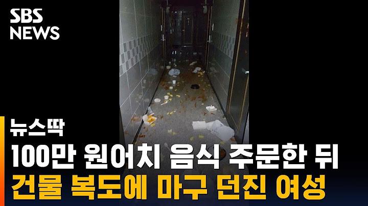 100만 원어치 배달 음식 죄다 복도로 '휙휙'…뭔 일? / SBS / 뉴스딱