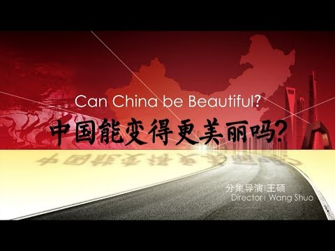 China's Challenges II E02: Can China be Beautiful? 中国能变得更美丽吗?
