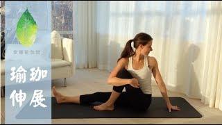 瑜珈伸展 - 安娜瑜伽館