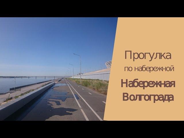 Смотреть видео Прогулка По Набережной. Набережная Волгограда