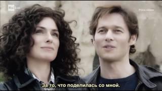 Сестры / Sorelle (отрывок из первой серии на русском)