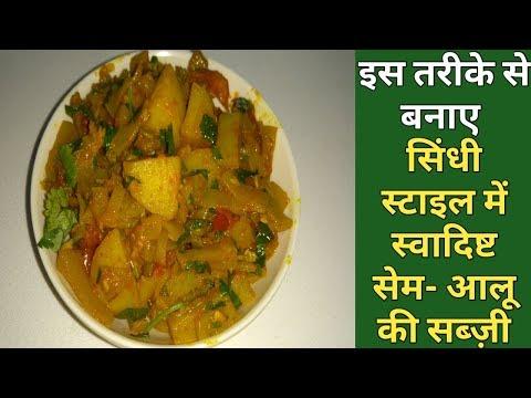 आलू और सेम की सब्जी बनाने की विधि    Sem Aur Aloo Ki Swadisht Sabzi Recipe Kaise Banaye