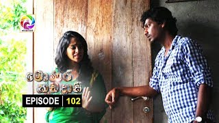 Monara Kadadaasi Episode 102 || සඳුදා සිට බ්රහස්පතින්දා දක්වා රාත්රී 10.00 ට ස්වර්ණවාහිනී බලන්න... Thumbnail