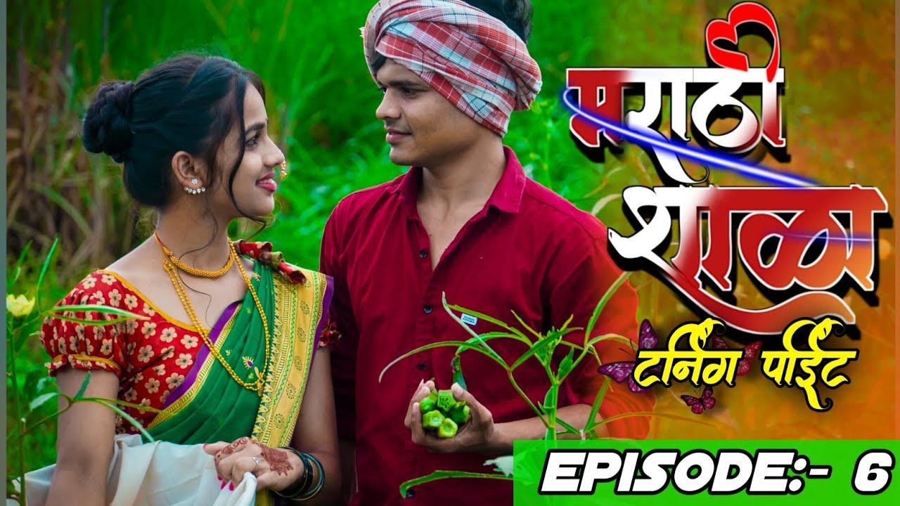 Download SK Production | Marathi shala | मराठी #शाळा भाग:- 6 #TurningPoint | टर्निंग पॉईंट | Episode :-6