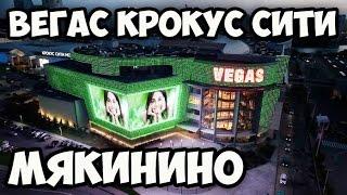 Вегас Крокус Сити на Мякинино || Русские иллюзионисты || Обзор китайской уличной еды 2016