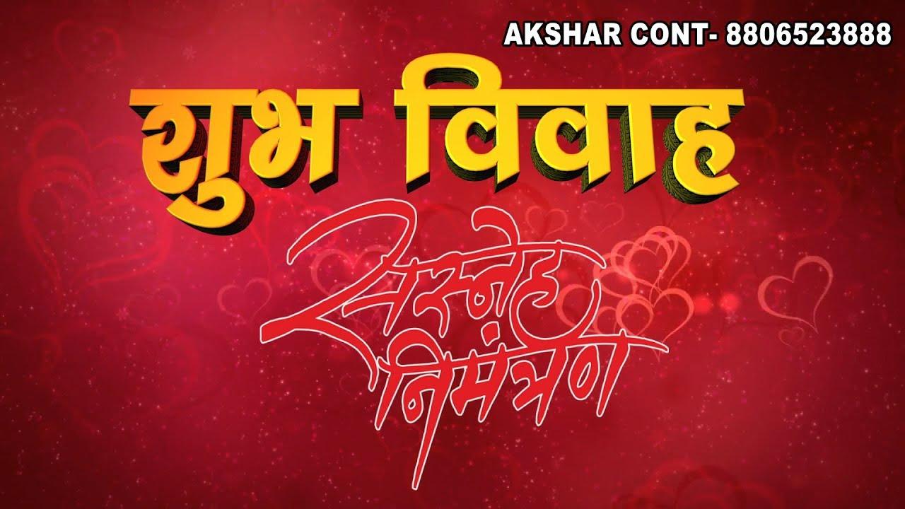 Whatsapp Wedding Engagement Invitatio ( Marathi ,Hindi,English n)#2 ...