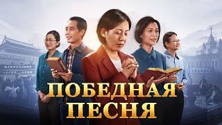 Христианский фильм | Божий Суд Последних дней «Победная песня» Официальный трейлер