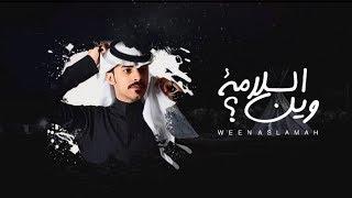 وين السلامة - أحمد الغامدي (حصرياً) | 2019