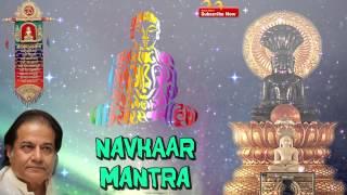 Namokar Mantra || Jain Navkar Mantra || ANUP JALOTA || Devotional
