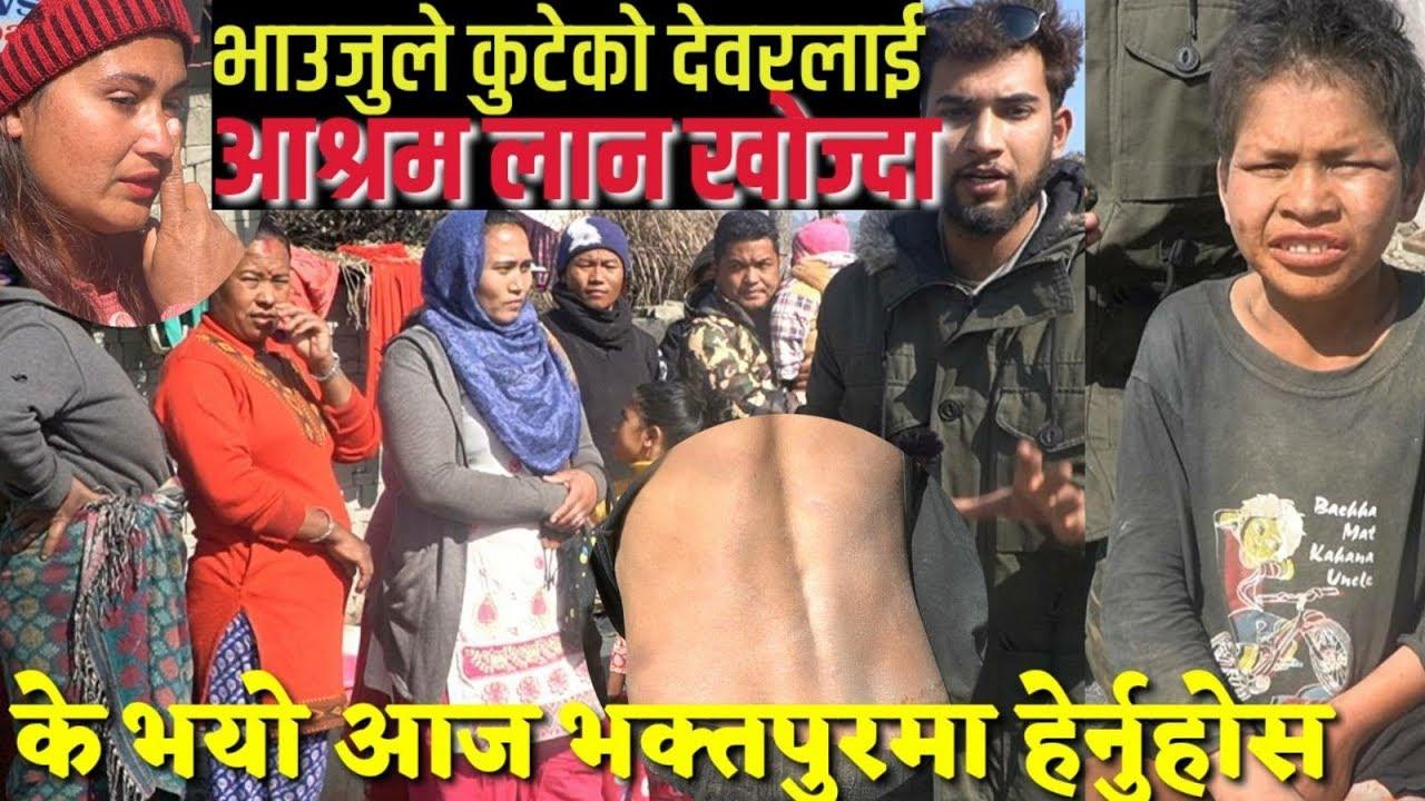भाउजुले कुटेको देवरलाई आश्रम लान खोज्दा... किन यस्तो भने आफन्त र छिमेकिले... bhaktapur