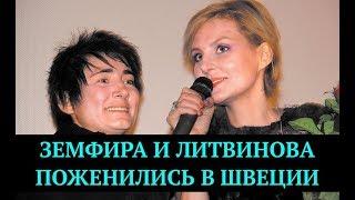 """""""Земфира и Рената Литвинова поженились в Швеции""""   Новости шоу бизнеса"""