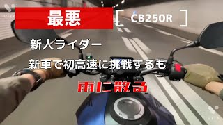 CB250R 新人ライダー初の高速道路にて雨に散る(新車がビショじゃ)