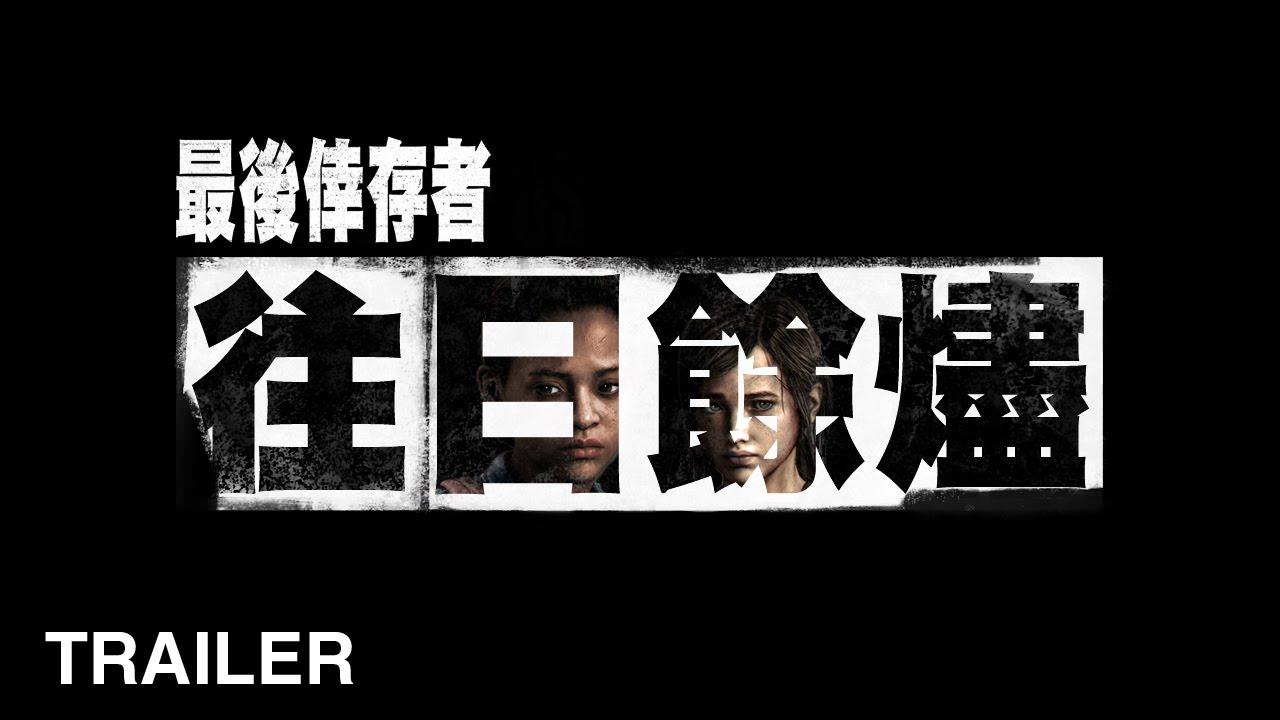 《最後倖存者:往日餘燼》特別篇預告 - YouTube