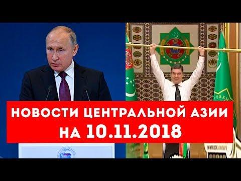 Новости Таджикистана и Центральной Азии на 10.11.2018