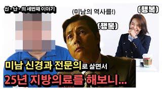 (꿀잼보장)신경과 의사 25년 해보니 | 서울로 올라오면 다 치료 될까요? | 지방의료의 현실
