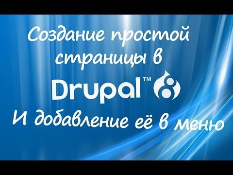 Создание простой страницы в Drupal 8