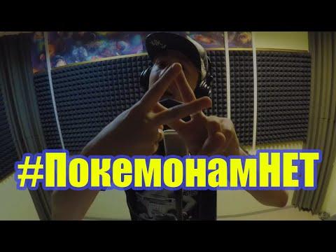 Лёша Пчёлкин - #Покемонамнет
