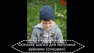 Осенняя шапка для мальчика аранами спицами