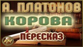 КОРОВА. Андрей Платонов