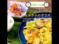 【短縮バージョン】あじの甘辛みそ炒め|リアルタイムレシピシリーズ 15分で2食 簡単レシピ